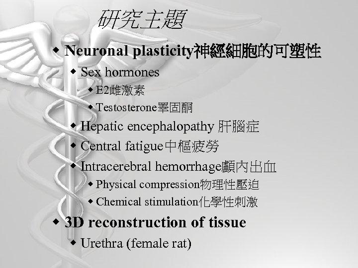 研究主題 w Neuronal plasticity神經細胞的可塑性 w Sex hormones w E 2雌激素 w Testosterone睪固酮 w Hepatic