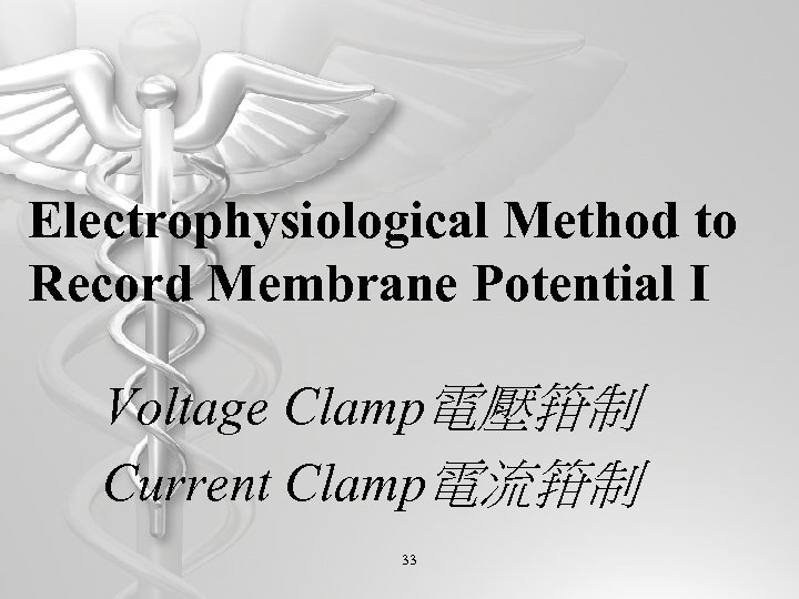 Electrophysiological Method to Record Membrane Potential I Voltage Clamp電壓箝制 Current Clamp電流箝制 33