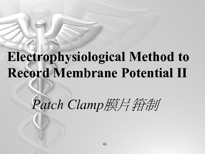 Electrophysiological Method to Record Membrane Potential II Patch Clamp膜片箝制 41