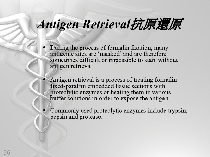 Antigen Retrieval抗原還原 w During the process of formalin fixation, many antigenic sites are 'masked'