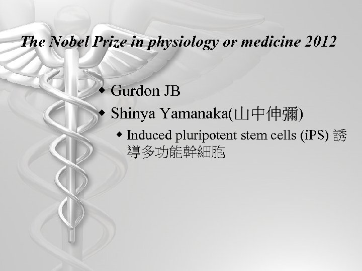 The Nobel Prize in physiology or medicine 2012 w Gurdon JB w Shinya Yamanaka(山中伸彌)