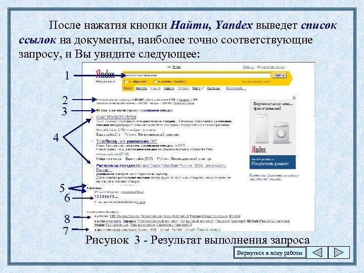 После нажатия кнопки Найти, Yandex выведет список ссылок на документы, наиболее точно соответствующие запросу,