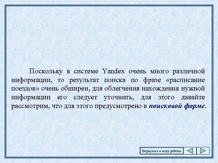 Поскольку в системе Yandex очень много различной информации, то результат поиска по фразе «расписание