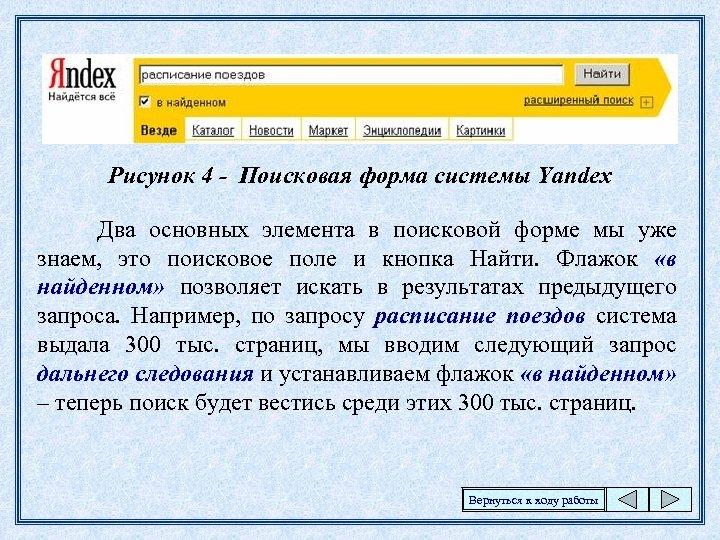 Рисунок 4 - Поисковая форма системы Yandex Два основных элемента в поисковой форме мы