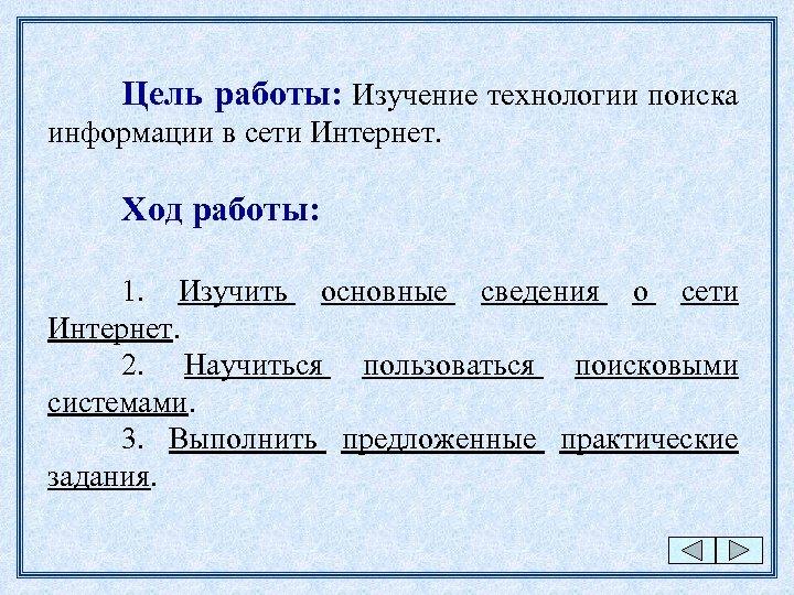 Цель работы: Изучение технологии поиска информации в сети Интернет. Ход работы: 1. Изучить основные