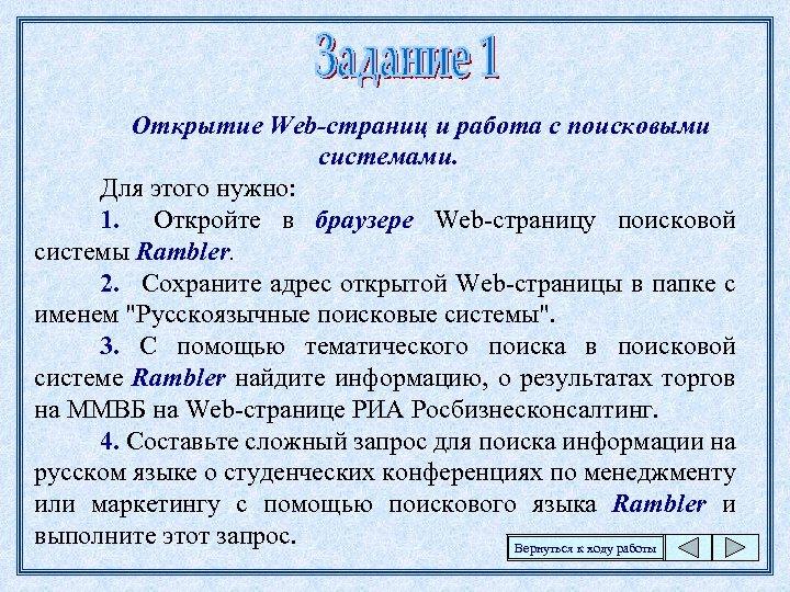 Открытие Web-страниц и работа с поисковыми системами. Для этого нужно: 1. Откройте в браузере