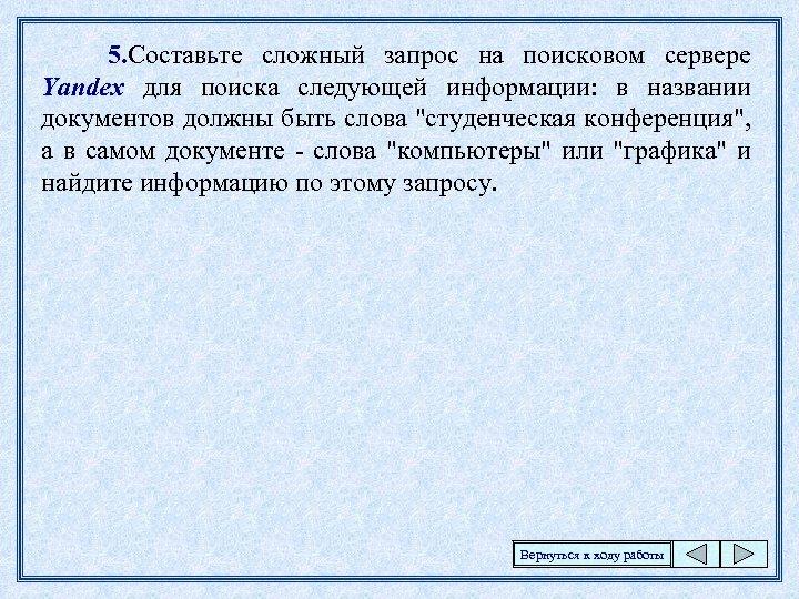 5. Составьте сложный запрос на поисковом сервере Yandex для поиска следующей информации: в названии