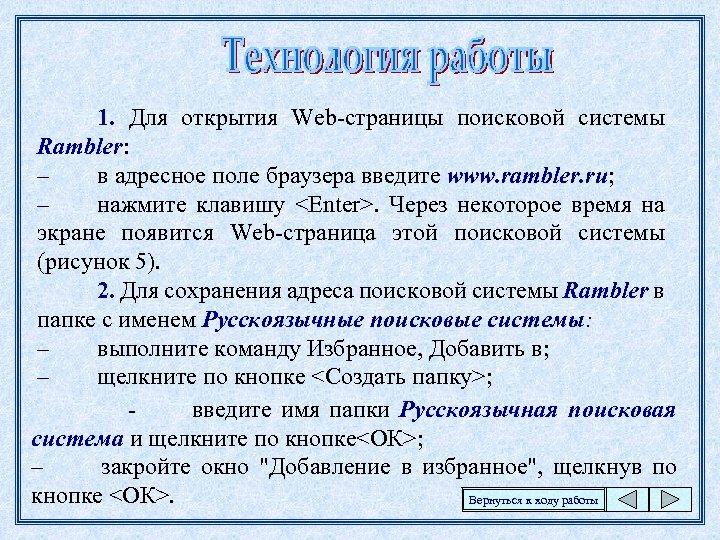 1. Для открытия Web-страницы поисковой системы Rambler: – в адресное поле браузера введите