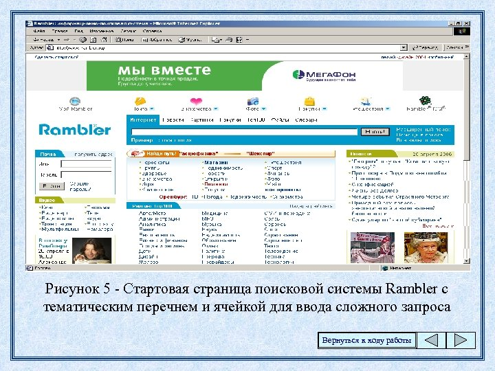 Рисунок 5 - Стартовая страница поисковой системы Rambler с тематическим перечнем и ячейкой для