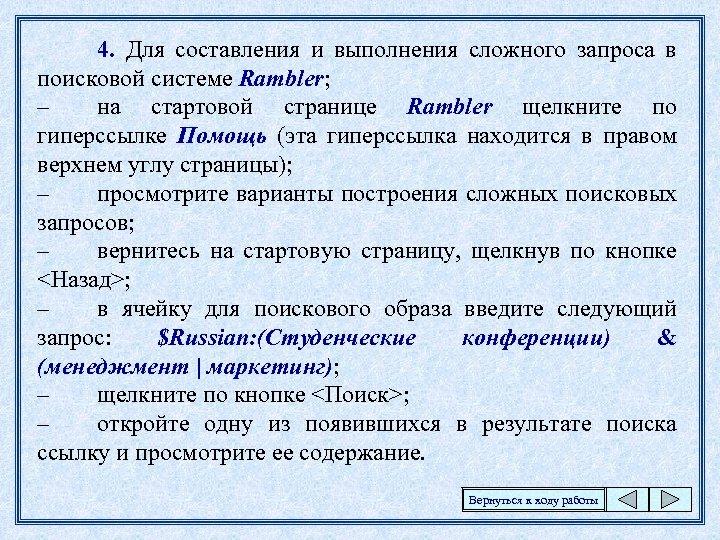 4. Для составления и выполнения сложного запроса в поисковой системе Rambler; – на стартовой