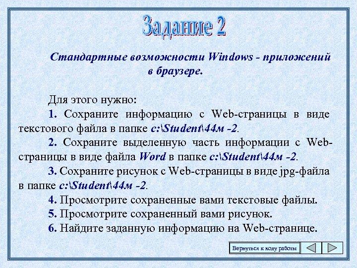 Стандартные возможности Windows - приложений в браузере. Для этого нужно: 1. Сохраните информацию с