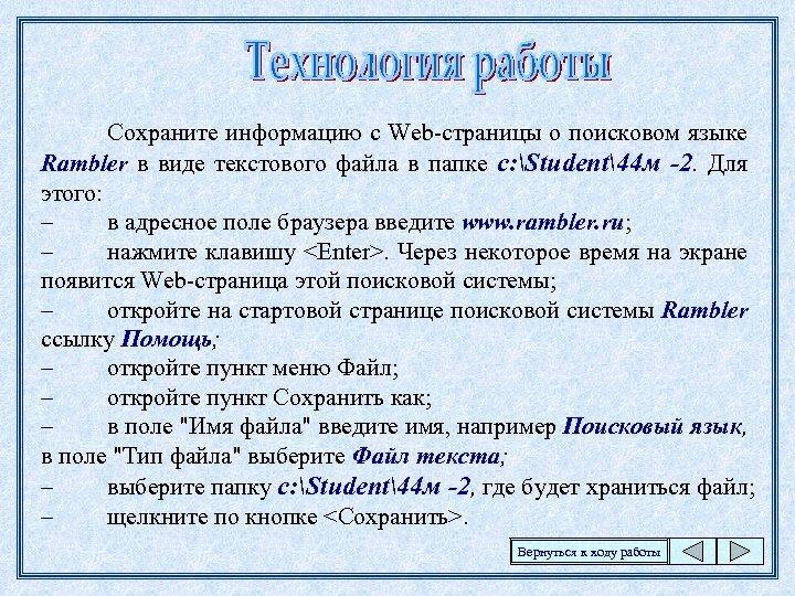 Сохраните информацию с Web-страницы о поисковом языке Rambler в виде текстового файла в папке