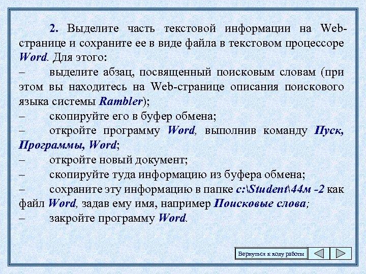 2. Выделите часть текстовой информации на Webстранице и сохраните ее в виде файла в