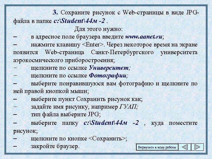 3. Сохраните рисунок с Web-страницы в виде JPGфайла в папке c: Student44 м