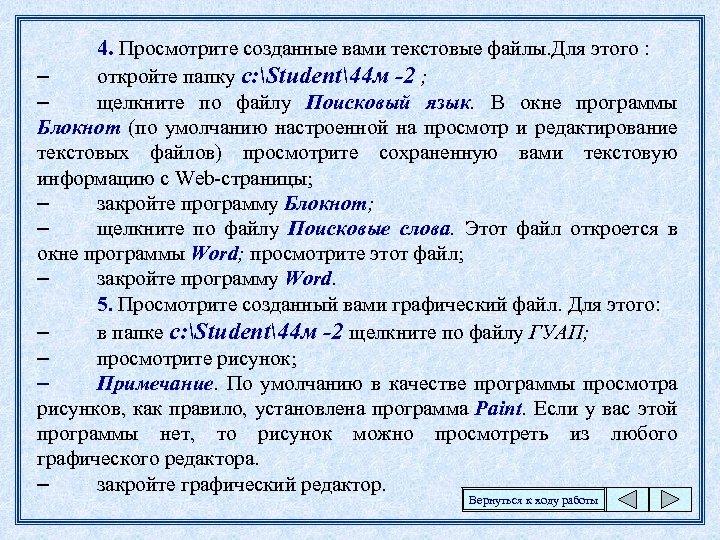 4. Просмотрите созданные вами текстовые файлы. Для этого : – откройте папку c: Student44
