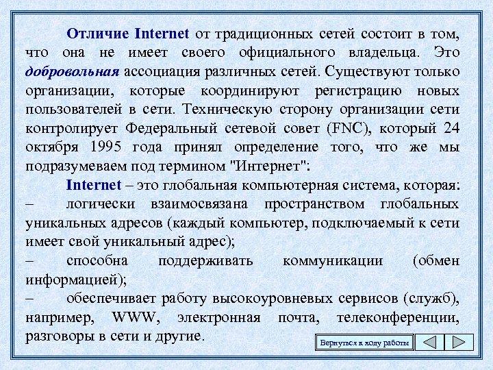Отличие Internet от традиционных сетей состоит в том, что она не имеет своего официального
