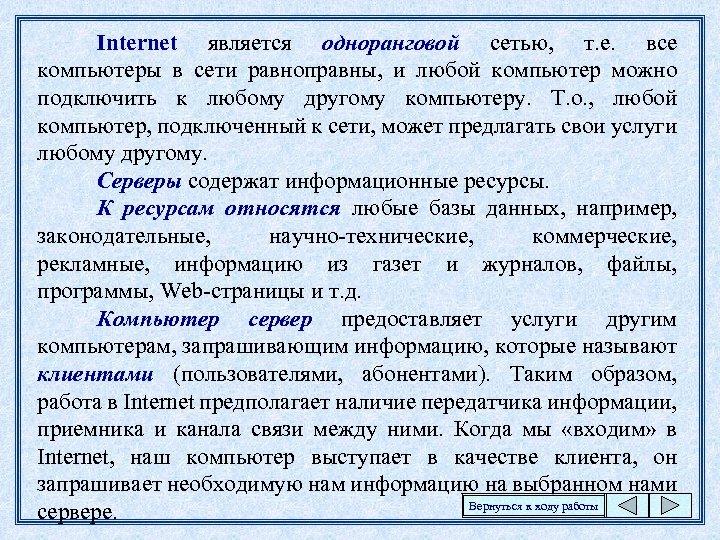 Internet является одноранговой сетью, т. е. все компьютеры в сети равноправны, и любой компьютер