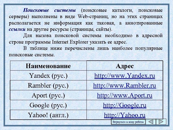 Поисковые системы (поисковые каталоги, поисковые серверы) выполнены в виде Web-страниц, но на этих страницах
