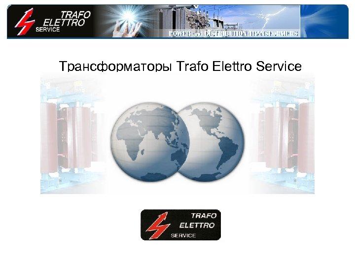 Трансформаторы Trafo Elettro Service