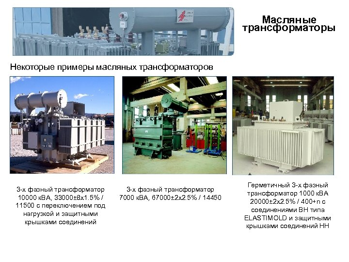 Масляные трансформаторы Некоторые примеры масляных трансформаторов 3 -х фазный трансформатор 10000 к. ВА, 33000±