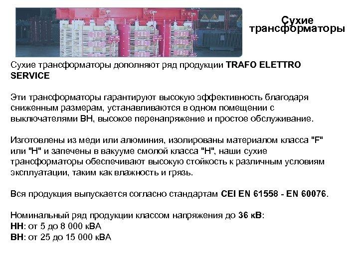 Сухие трансформаторы дополняют ряд продукции TRAFO ELETTRO SERVICE Эти трансформаторы гарантируют высокую эффективность благодаря