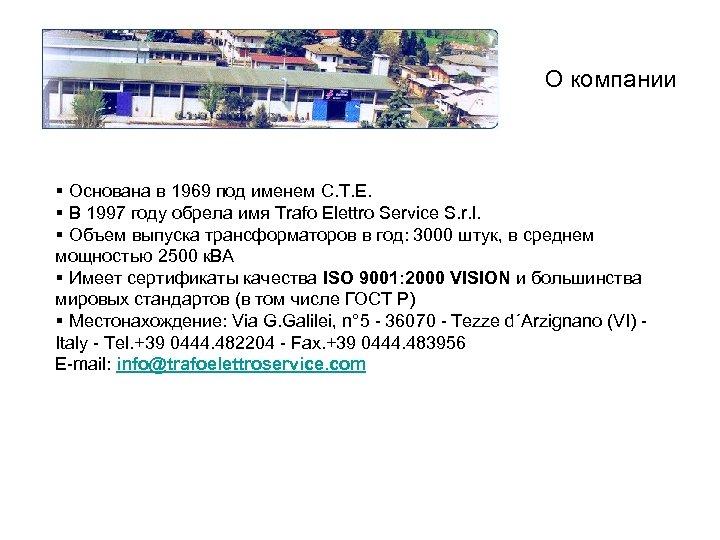 О компании § Основана в 1969 под именем C. T. E. § В