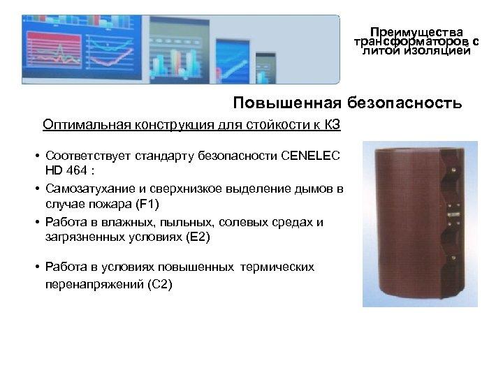Преимущества трансформаторов с литой изоляцией Повышенная безопасность Оптимальная конструкция для стойкости к КЗ •