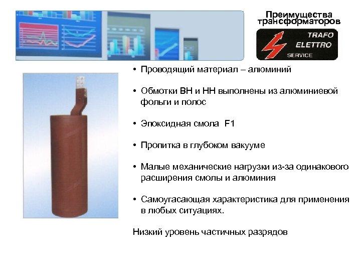 Преимущества трансформаторов • Проводящий материал – алюминий • Обмотки ВН и НН выполнены из