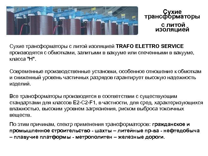Сухие трансформаторы с литой изоляцией TRAFO ELETTRO SERVICE производятся с обмотками, залитыми в вакууме