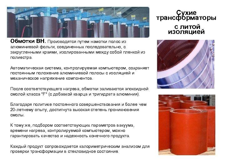 Сухие трансформаторы с литой изоляцией Обмотки ВН. Производятся путем намотки полос из алюминиевой фольги,