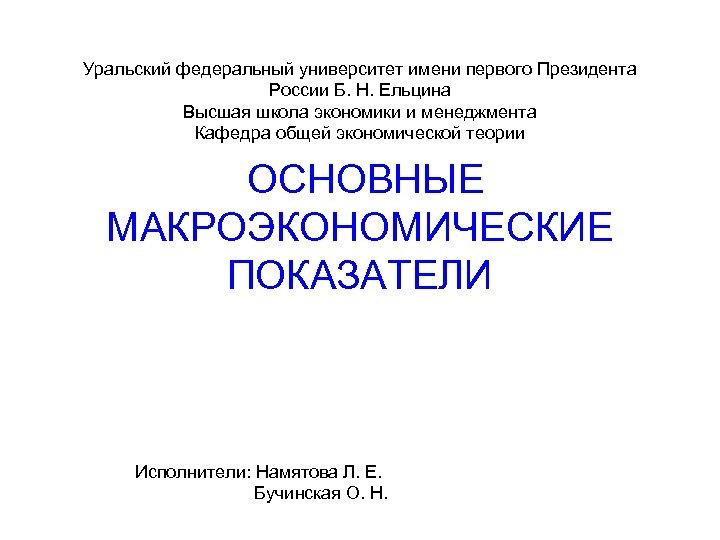 Уральский федеральный университет имени первого Президента России Б. Н. Ельцина Высшая школа экономики и