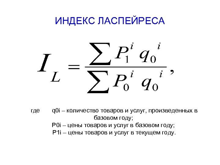 ИНДЕКС ЛАСПЕЙРЕСА где q 0 i – количество товаров и услуг, произведенных в базовом