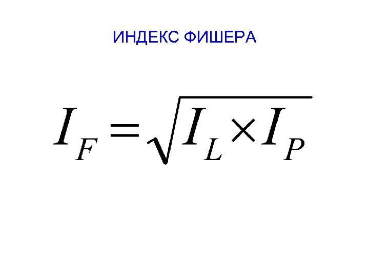 ИНДЕКС ФИШЕРА
