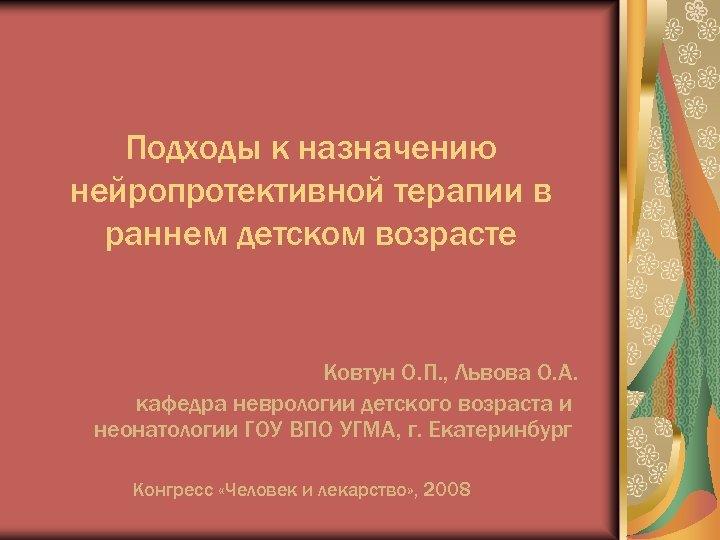 Подходы к назначению нейропротективной терапии в раннем детском возрасте Ковтун О. П. , Львова
