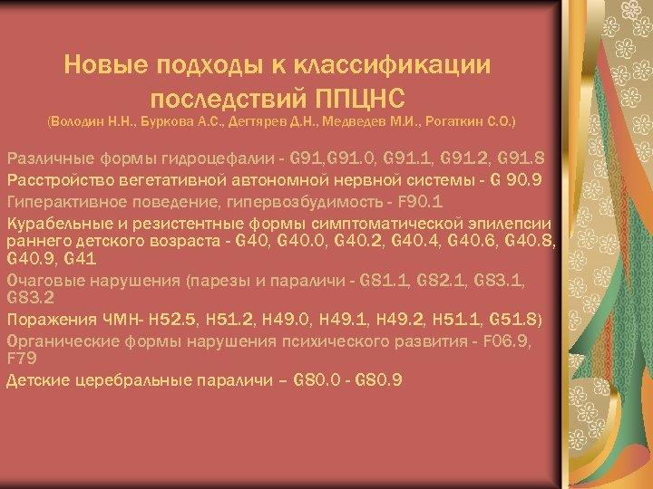 Новые подходы к классификации последствий ППЦНС (Володин Н. Н. , Буркова А. С. ,