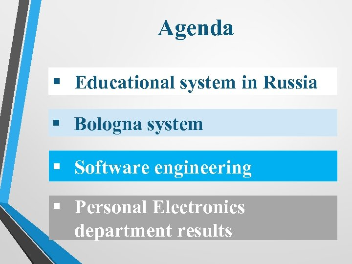 Agenda § Educational system in Russia § Bologna system § Software engineering § Personal