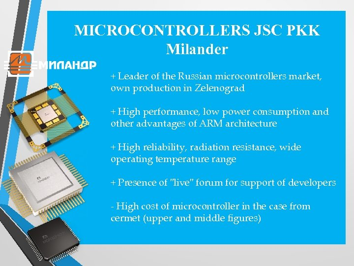 MICROCONTROLLERS JSC PKK Milander + Leader of the Russian microcontrollers market, own production in