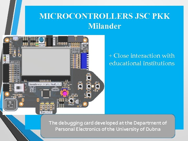 MICROCONTROLLERS JSC PKK Milander + Close interaction with educational institutions The debugging card developed