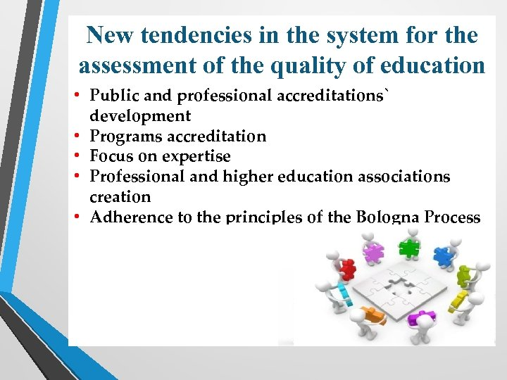New tendencies in the system for the assessment of the quality of education •