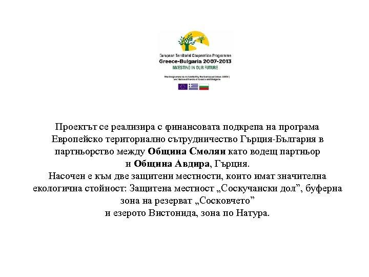 Проектът се реализира с финансовата подкрепа на програма Европейско териториално сътрудничество Гърция-България в партньорство