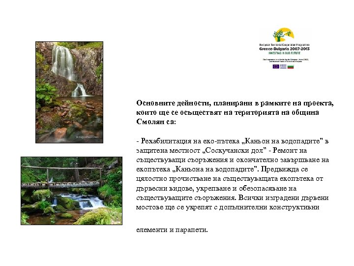 Основните дейности, планирани в рамките на проекта, които ще се осъществят на територията на
