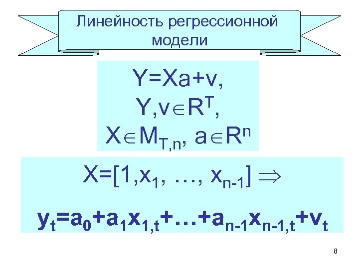 Линейность регрессионной модели Y=Xa+v, Y, vÎRT, n XÎMT, n, aÎR X=[1, x 1, …,