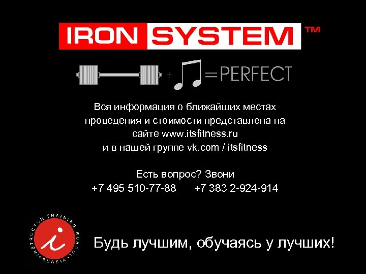 Вся информация о ближайших местах проведения и стоимости представлена на сайте www. itsfitness. ru