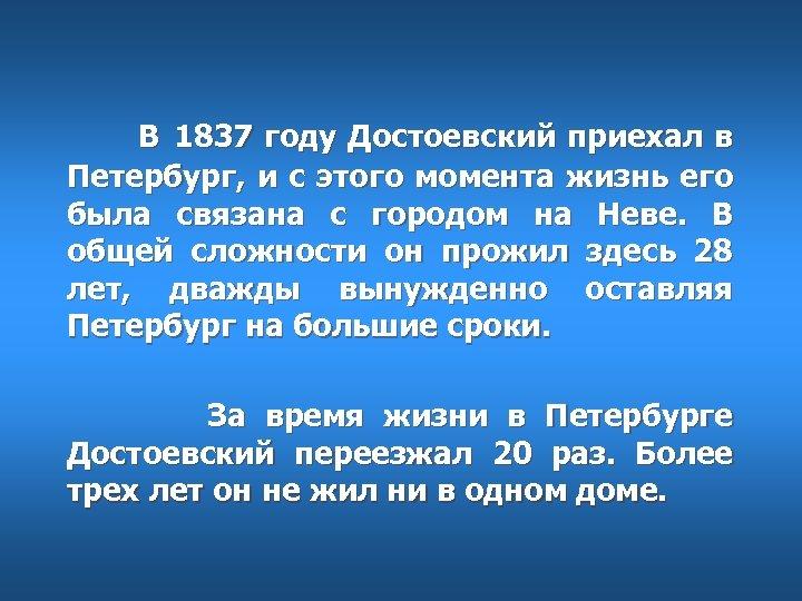 В 1837 году Достоевский приехал в Петербург, и с этого момента жизнь его была