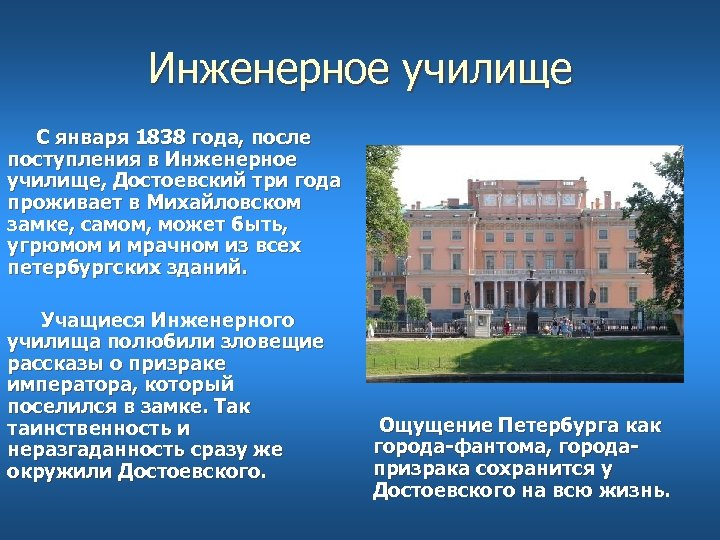 Инженерное училище С января 1838 года, после поступления в Инженерное училище, Достоевский три года