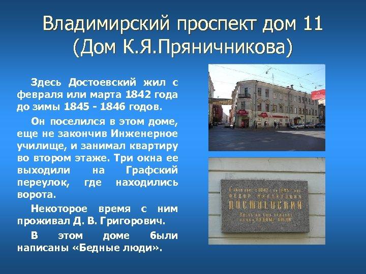 Владимирский проспект дом 11 (Дом К. Я. Пряничникова) Здесь Достоевский жил с февраля или