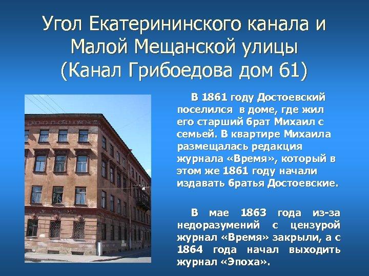 Угол Екатерининского канала и Малой Мещанской улицы (Канал Грибоедова дом 61) В 1861 году