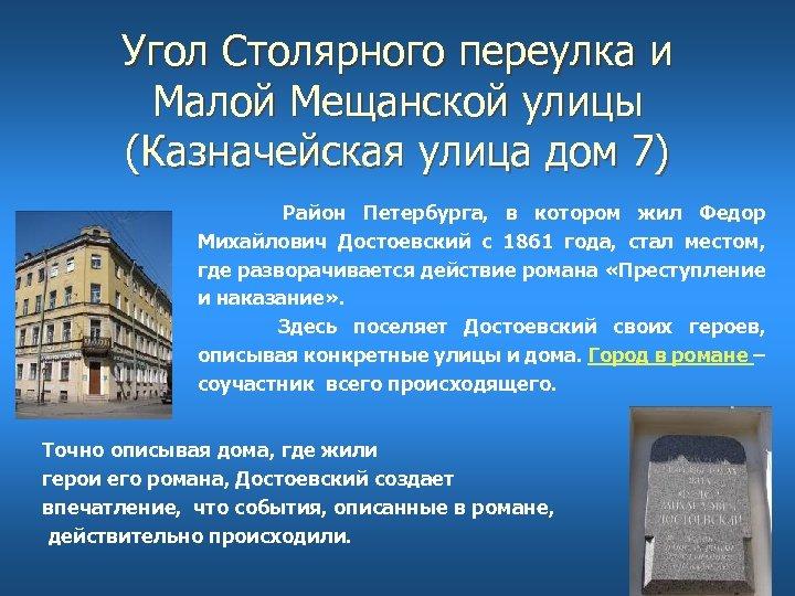 Угол Столярного переулка и Малой Мещанской улицы (Казначейская улица дом 7) Район Петербурга, в