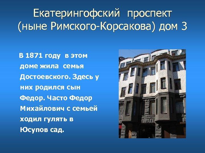Екатерингофский проспект (ныне Римского-Корсакова) дом 3 В 1871 году в этом доме жила семья