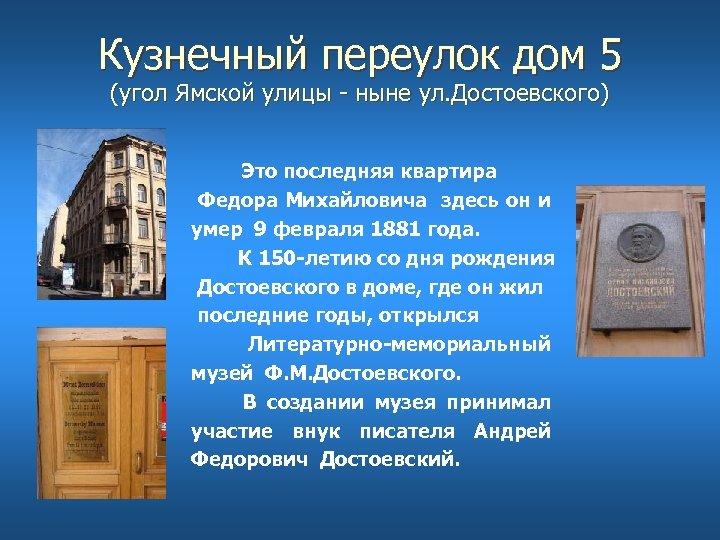 Кузнечный переулок дом 5 (угол Ямской улицы - ныне ул. Достоевского) Это последняя квартира